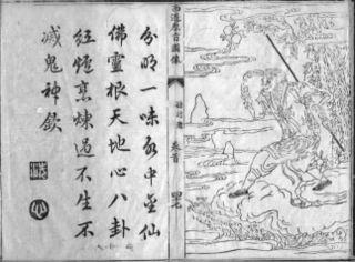 Wu Cheng En - Viaggio in Occidente