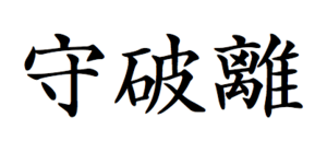 English: Shuhari, Japanese