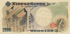 2000 Yen banknote with The Tale of Genji (take...