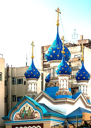 Español: Iglesia Ortodoxa Rusa, barrio de San ...