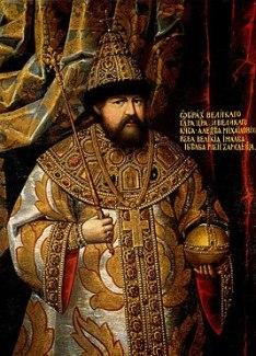 Историческое сочинение 1645 - 1676
