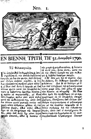 "First page of Greek paper ""Ephemeris""..."