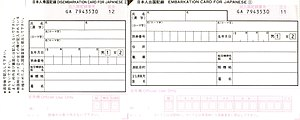 English: Immigration card for Japanese to be f...