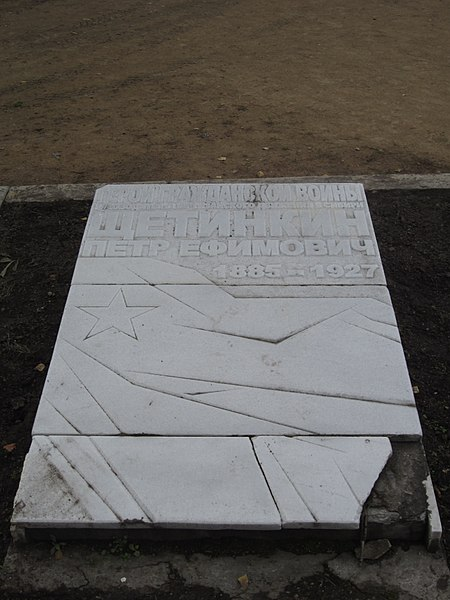 File:Здесь похоронен герой Гражданской войны П.Е.Щетинкин ...