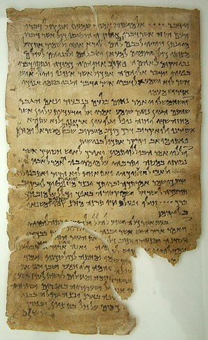 Jordan, Amman, Dead Sea Scroll 4Q175
