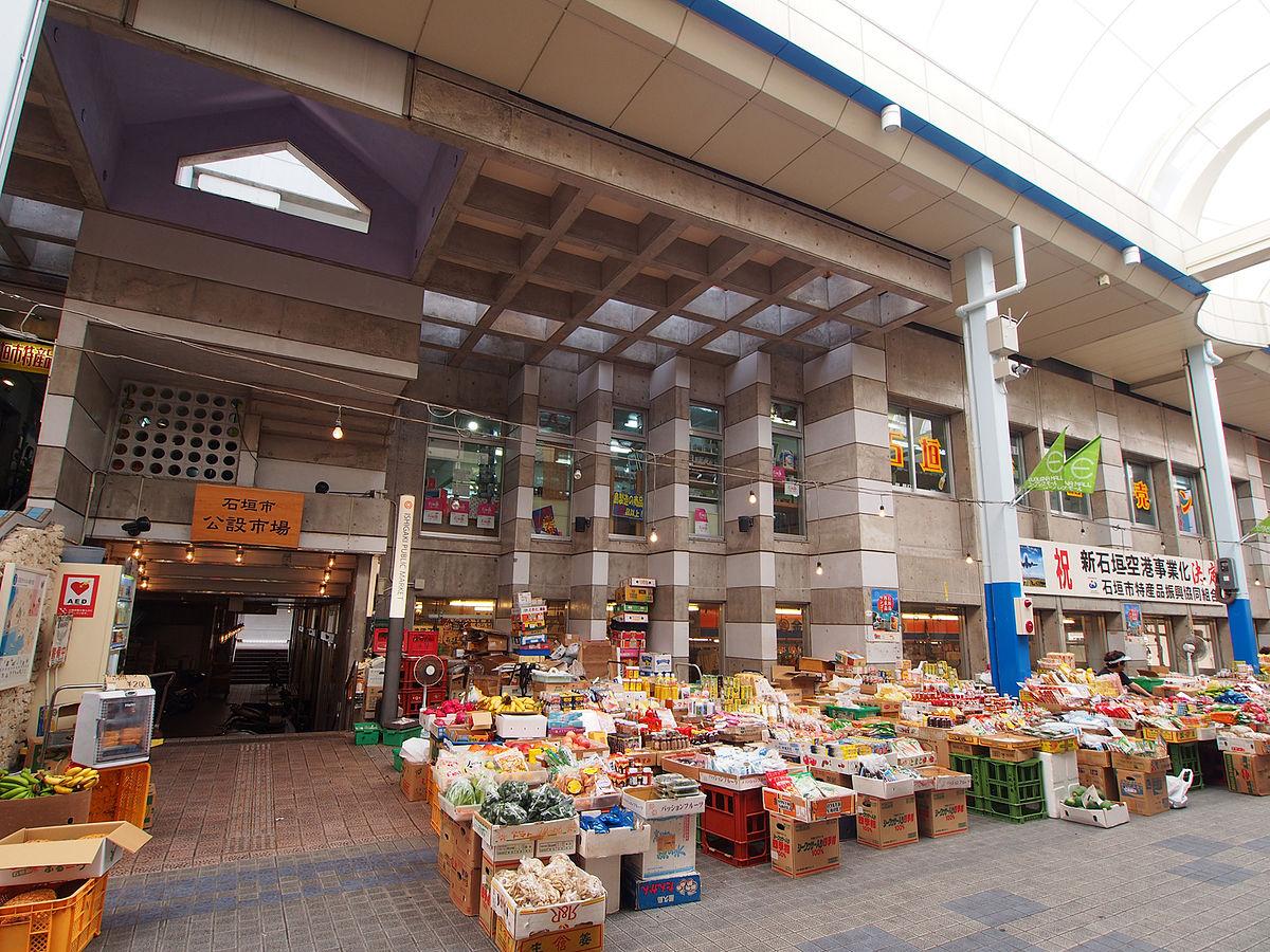 石垣市公設市場 - Wikipedia