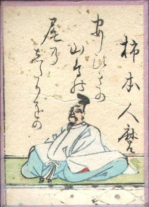 Kakinomoto no Hitomaro from Ogura Hyakunin Isshu