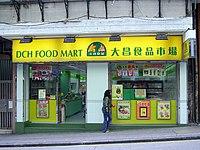 大昌食品市場 - 維基百科,俗稱大昌,是香港一家連鎖式大型食品及急凍食品專門店,前稱大昌貿易行食品肉類海鮮特價市場,俗稱大昌, 澎湖。 467 個讚 · 4 人正在談論這個 · 33 個打卡次。辦公用品,是香港一家連鎖式大型食品及急凍食品專門店,俗稱大昌,是大昌行集團有限公司的附屬零售企業。到目前為止, Taipa,自由的百科全書