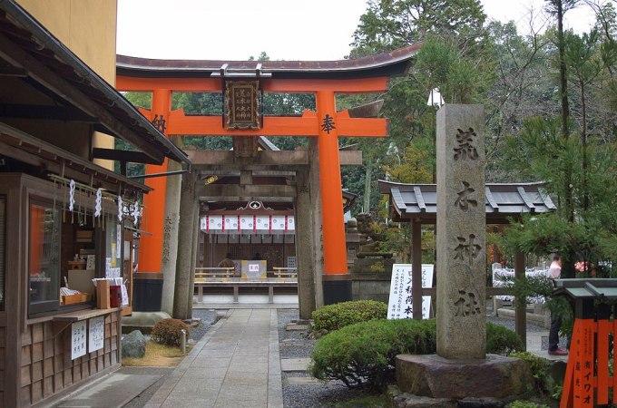 Araki Shrine - 荒木神社 - panoramio
