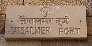 English: Sign in Jaisalmer in Rajasthan, India...