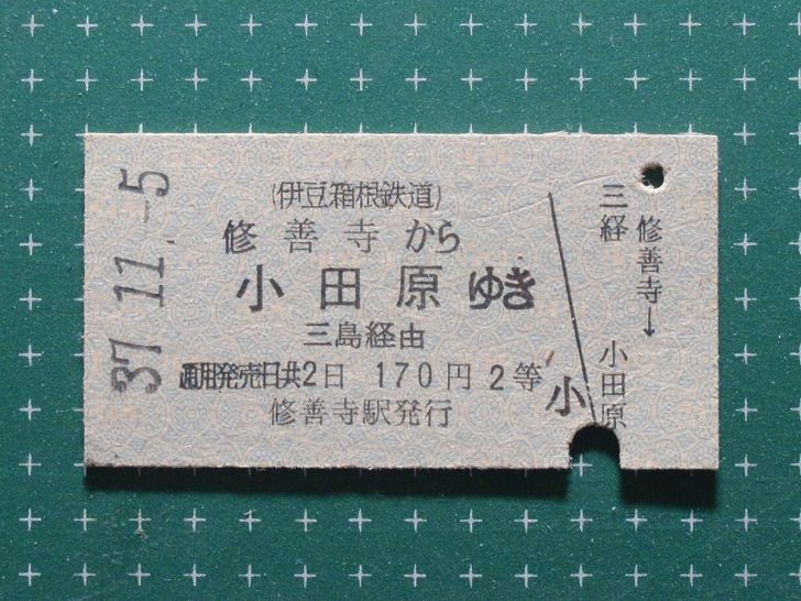 Ticket from Shuzenji to Odawara 19621105.jpg