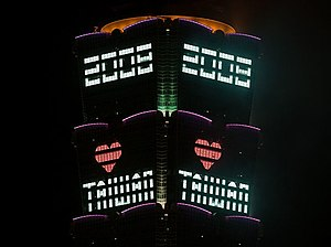 2008 Taipei City New Year Countdown Party: &qu...