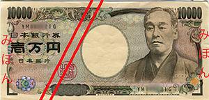 English: Series E 10000 Yen Bank of Japan note...