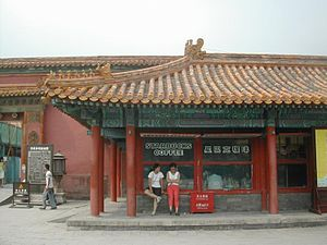 Starbucks inside the Forbidden City in Beijing...