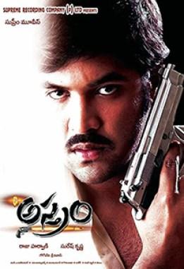 hindi dubbed movies of ram manchu vishnu