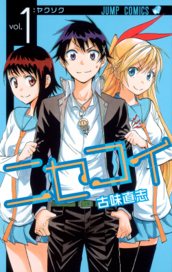 File:Nisekoi Volume 1.jpg