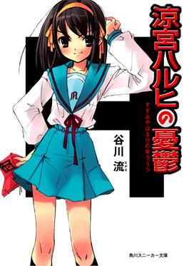 Suzumiya Haruhi Light Novels (1/6)