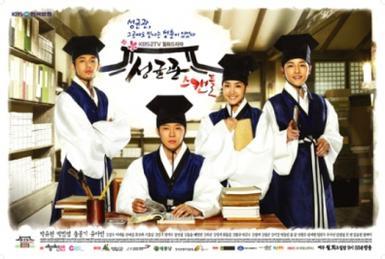 File:Sungkyunkwan Scandal-poster.jpg