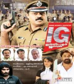 I G Inspector General