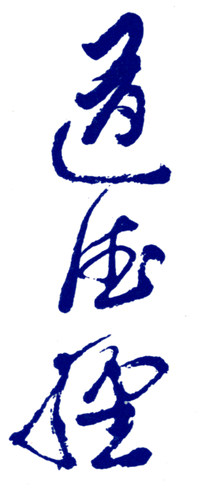 Calligraphy by Gia-Fu Feng, from the cover of ...