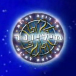 Who Wants To Be A Millionaire Israeli Game Show Wikipedia