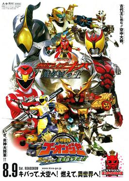Poster do filme Kamen Rider Kiva: King of the Castle in the Demon ...