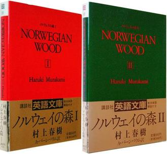 Norwegian Wood (novel)