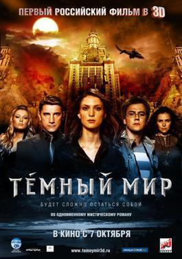 Dark World (2010 film)