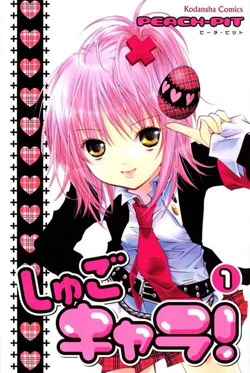 Japanese cover of the first Shugo Chara! manga...