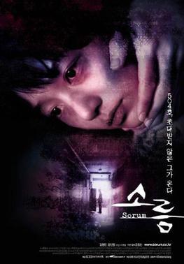 Poster do filme Sorum