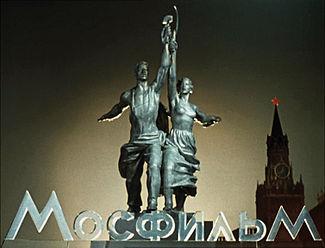 Viejo logo de Mosfilm