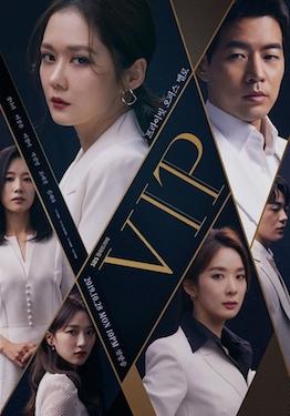 VIP (South Korean TV series) - Wikipedia