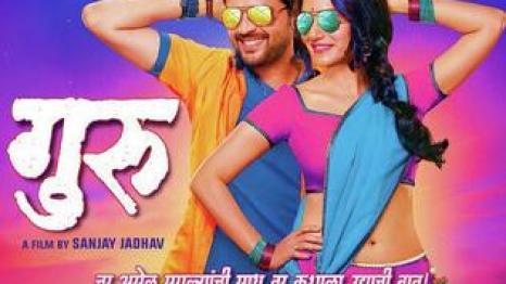 Guru 2016 400MB Movie Download Full HD DVDRip Hindi Dual Audio