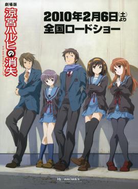 Poster do filme Suzumiya Haruhi no Shoushitsu