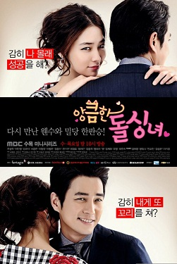 File:Cunning Single Lady Official Cover Poster.jpg