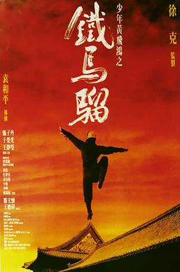 Iron Monkey (1993 film)