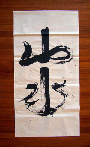 Photo of Calligraphy by Great Zen Master Chang...