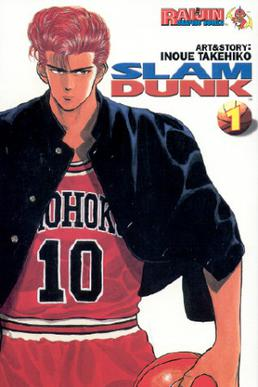 File:Slamdunk cover1.jpg