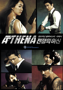 https://i1.wp.com/upload.wikimedia.org/wikipedia/en/b/be/Athena_promotional_poster.png