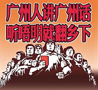File:Cantonese speak Cantonese poster.png