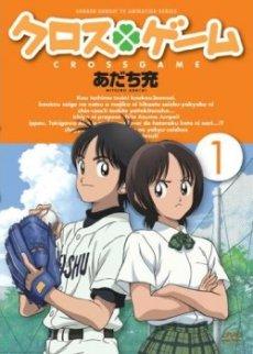 Cross Game Subtitle Indonesia Batch (Episode 1-50)
