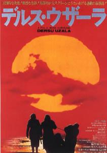 Dersu Uzala (1975 film)