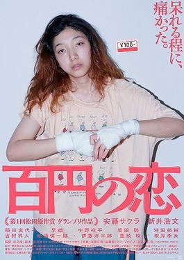 Poster do filme 100 Yen Love