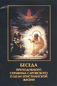 Cover of Motovilov's book Serafim Talk On the ...