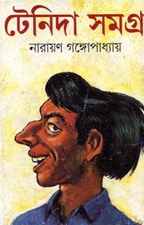 Narayan Gangopadhyays Teni-da