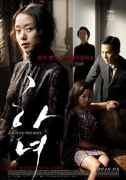 File:The housemaid 2010 poster.jpg
