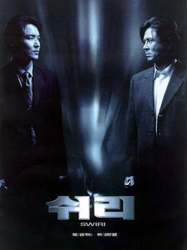 Shiri Korean Film