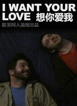 Poster do filme I Want Your Love