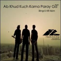 Ab Khud Kuch Karna Paray Ga