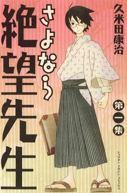 The cover of the first volume of Sayonara, Zet...